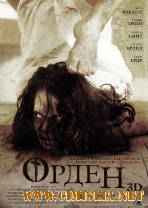 Орден 3D / The Cloth [2012 / DVDRip]