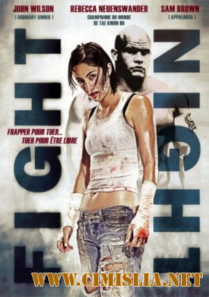 Подстава / Rigged (Fight Night) [2008 / DVDRip]