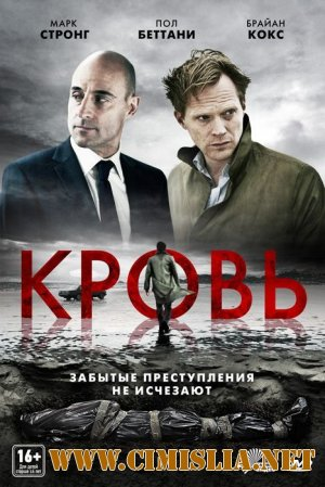 Кровь / Blood [2012 / HDRip | Лицензия]