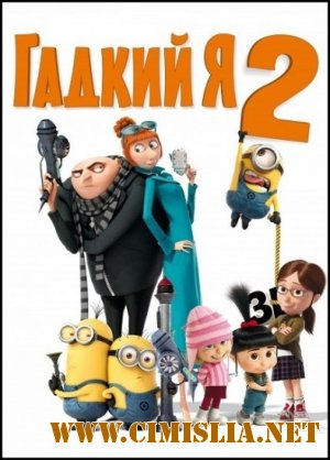 Sunt un mic ticălos 2 / Гадкий я 2 / Despicable Me 2 [Audio Română] [2013 / HDRip | Лицензия]