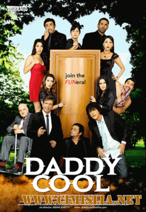 Спокойный отец / Daddy Cool: Join the Fun / डैडी कूल [2009 / DVDRip]