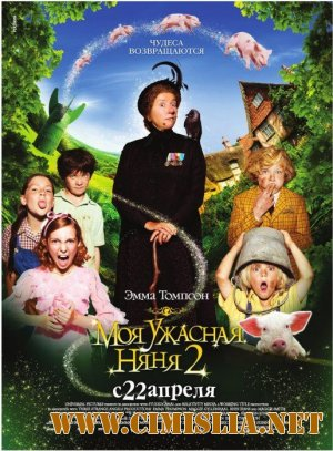 Nanny McPhee and the Big Bang / Моя ужасная няня 2 [2010 / BDRip]