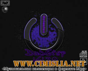 DubStep Music Vol.20 [2013 /  MP3 / 320 kb]