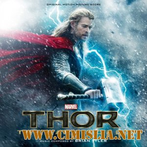 OST - Тор 2: Царство тьмы / Thor: The Dark World [2013 / MP3 / 320 kb]
