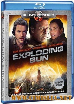 ���������� ������ / Exploding Sun [2013 / HDRip]