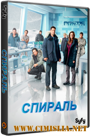 Спираль / Helix [season 01-02, episode 01-26 из 26] [2014-2015 / WEB-DLRip]