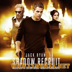 OST - Джек Райан: Теория хаоса / Jack Ryan: Shadow Recruitt [2014 / MP3 / 320]