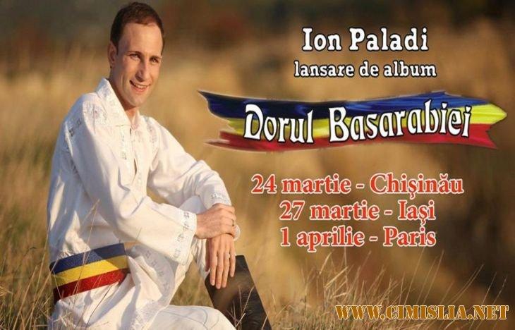 Ion paladi mp3 скачать бесплатно