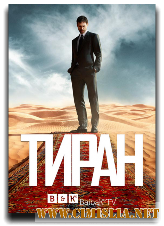 ����� / Tyrant [01�01-10 �� 10] [2014 / WEB-DLRip]