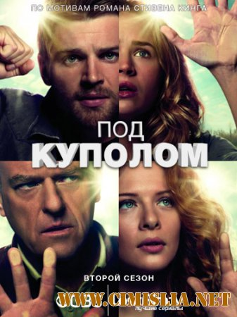��� ������� / Under the Dome [02x01-09 �� 13] [2014 / WEB-DLRip]