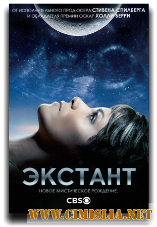 �� ��������� / ������������ / Extant [01�01-10 �� 13] [2014 / WEB-DLRip]