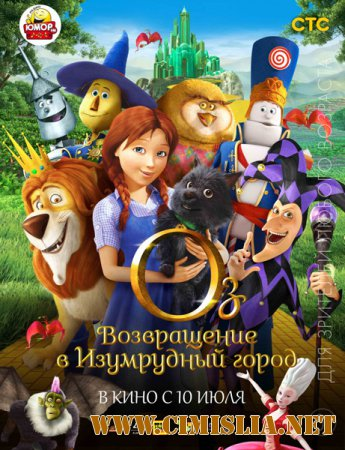 ��: ����������� � ���������� ����� / Legends of Oz: Dorothy's Return [2013 / HDRip | ��������]