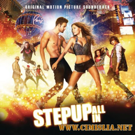 OST - Шаг вперёд: Всё или ничего / Step Up: All In (Original Motion Picture Soundtrack) [2014 / MP3 / 320 kb]