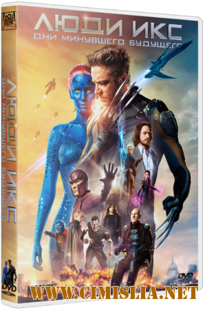 ���� ���: ��� ��������� �������� / X-Men: Days of Future Past [2014 / WEBRip | ������ ����]