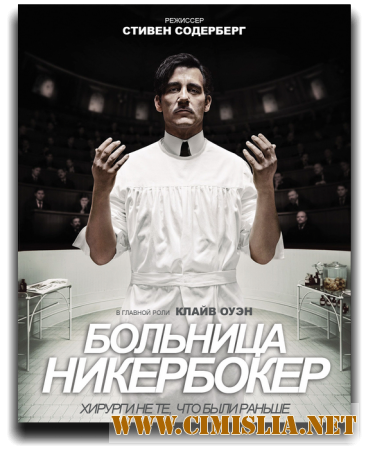 �������� ���������� / The Knick [01x01-10 �� 10] [2014 / HDTVRip]