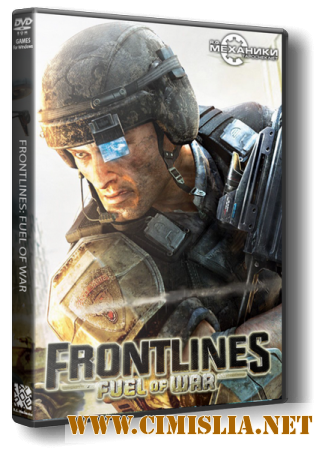 Frontlines: Fuel of War [Rip] [2008 / RUS / ENG]