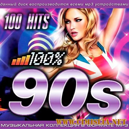 100% 90s [2014 / MP3 / 320 kb]