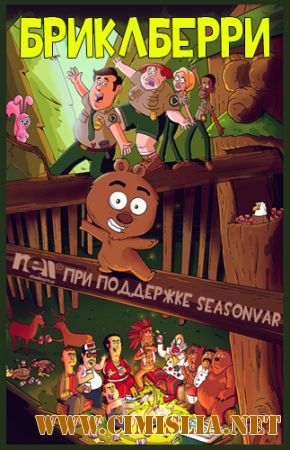 ���������� / Brickleberry [03x01-05] [2014 / WEB-DLRip]