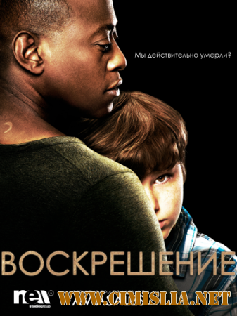 ����������� / Resurrection [02x01-04 �� 13] [2014 / WEB-DLRip]