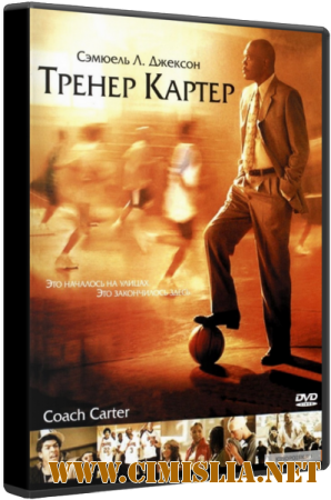 Тренер Картер / Coach Carter [2005 / BDRip]
