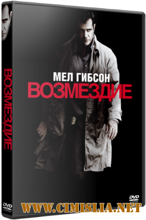 Возмездие / Edge of Darkness [2010 / HDRip]