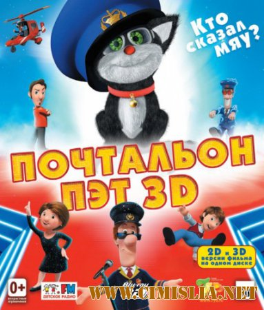 ��������� ��� / Postman Pat: The Movie [2014 / HDRip]