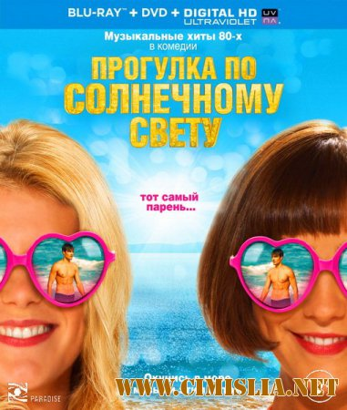 �������� �� ���������� ����� / Walking on Sunshine [2014 / HDRip | ��������]