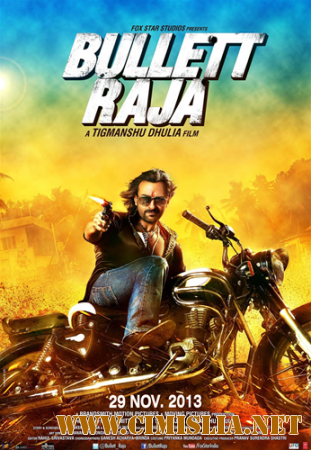 "����-����� / ����� � ��� ""����"" / Bullett Raja [2013 / BDRip]"