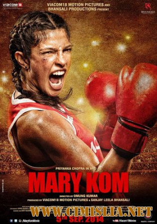 ���� ��� / Mary Kom [2014 / HDRip]