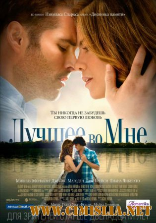 ������ �� ��� / The Best of Me [2014 / TS]