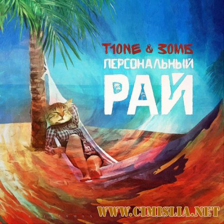 T1One & ���� - ������������ ��� [2014 / MP3 / 320 kb]