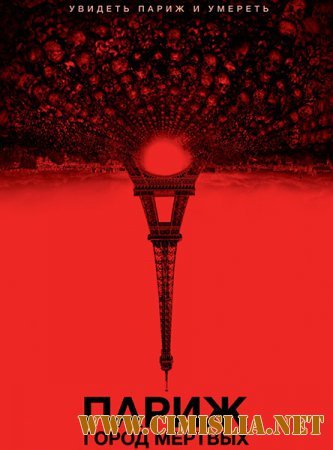 �����: ����� ������ / As Above, So Below [2014 / HDRip]