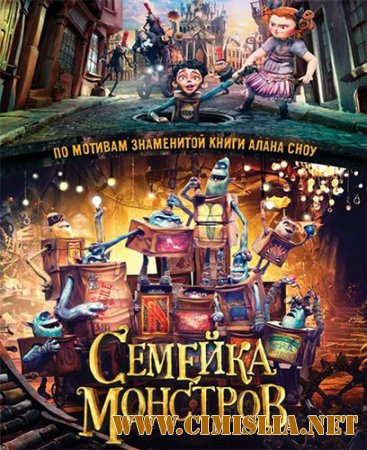 ������� �������� / The Boxtrolls [2014 / WEB-DLRip]