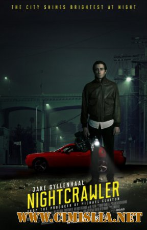 Стрингер / Nightcrawler [2014 / HDRip]
