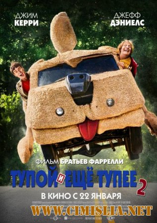����� � ��� ����� 2 / Dumb and Dumber To [2014 / BDRip]