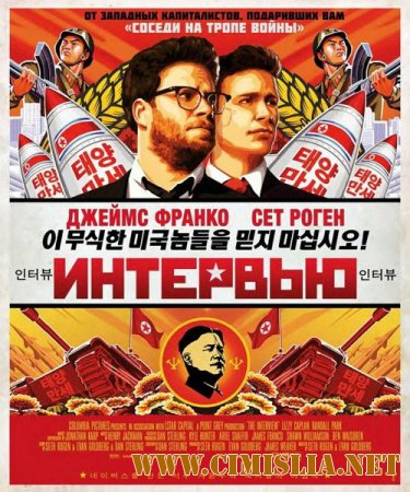 �������� / The Interview [2014 / HDRip]