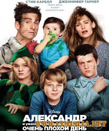 ��������� � �������, ���������, ���������, ����� ������ ���� / Alexander and the Terrible, Horrible, No Good, Very Bad Day [2014 / HDRip]