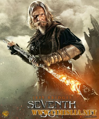 Седьмой сын / Seventh Son [2014 / HDRip | Лицензия]