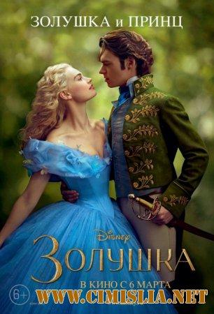 ������� / Cinderella [2015 / BDRip]