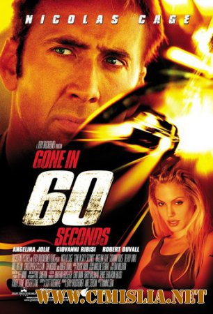 ������ �� 60 ������ / Gone in Sixty Seconds [2000 / �DRip]