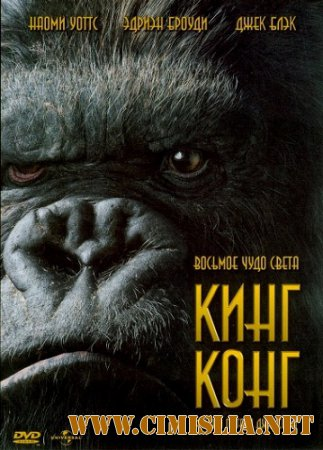 Кинг Конг / King Kong [2005 / HDRip]