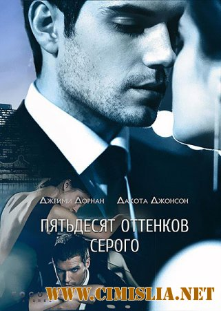 ��������� �������� ������ / Fifty Shades of Grey [2015 / BDRip | Unrated Cut | ��������]