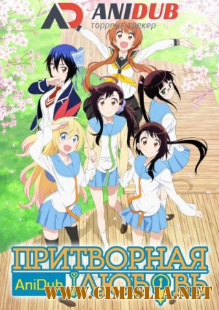 ���������� ������ / Nisekoi [Season 2 / Episode 01-13 �� 13] [2015 / HDTVRip]