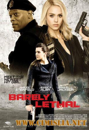 Особо опасна / Barely Lethal [2015 / HDRip]