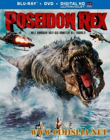 �������� ���� / Poseidon Rex [2013 / HDRip]