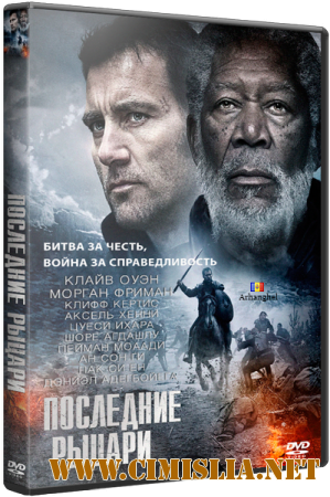 Последние рыцари / Last Knights [2015 / BDRip 720p | Лицензия]