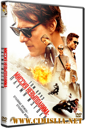 Миссия невыполнима: Племя изгоев / Mission: Impossible - Rogue Nation [2015 / HDRip | Лицензия]