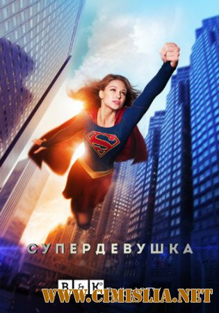 ������������ / �������� / Supergirl [01�01-12 �� 20] [2015 / WEB-DLRip]
