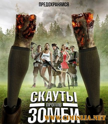 ������ ������ ����� / Scouts Guide to the Zombie Apocalypse [2015 / CAMRip]