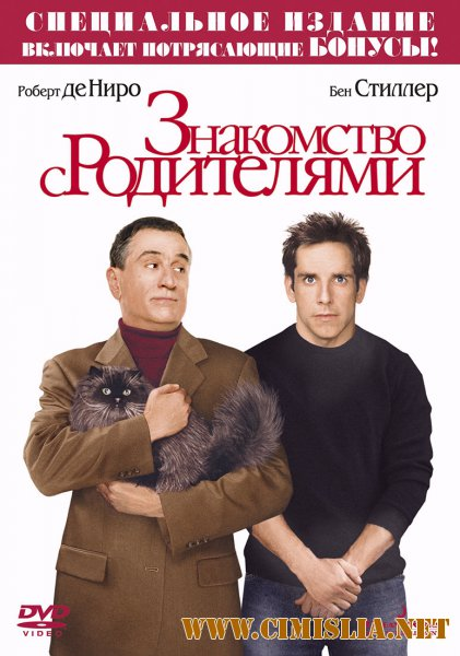 ���������� � ���������� / Meet the Parents [2000 / HDRip]